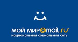 Мой Мир от Маил.ру
